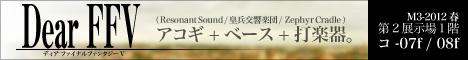 dearff5_ban468.jpg