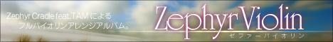 Zephyr Cradle feat. TAM / Zephyr Violin